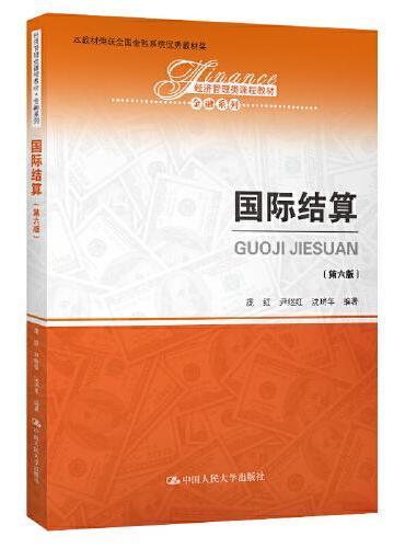 国际结算(第六版)(经济管理类课程教材·金融系列)