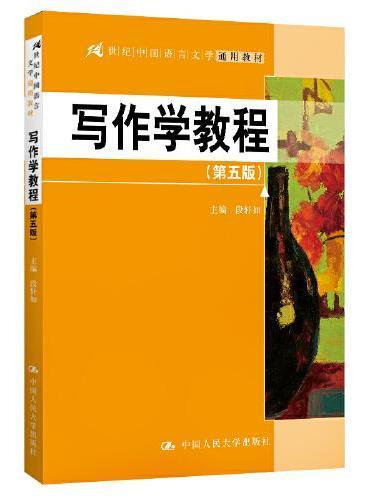 写作学教程(第五版)(21世纪中国语言文学通用教材)