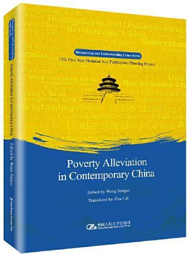 """当代中国扶贫(英文版)(""""认识中国·了解中国""""书系)"""
