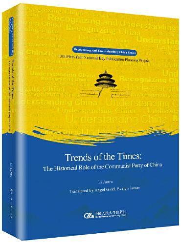 """时代大潮和中国共产党(英文版)(""""认识中国·了解中国""""书系)"""