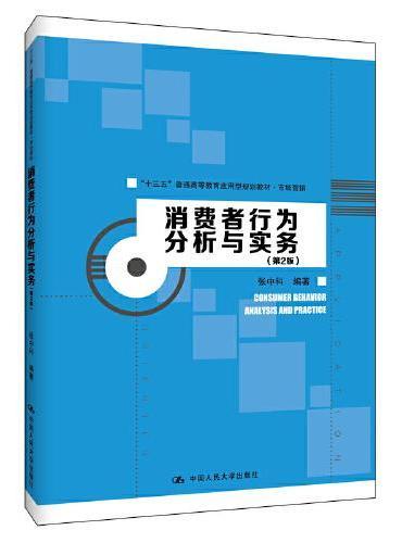 """消费者行为分析与实务(第2版)(""""十三五""""普通高等教育应用型规划教材·市场营销)"""