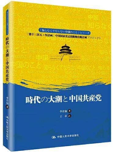 """时代大潮和中国共产党(日文版)(""""认识中国·了解中国""""书系)"""