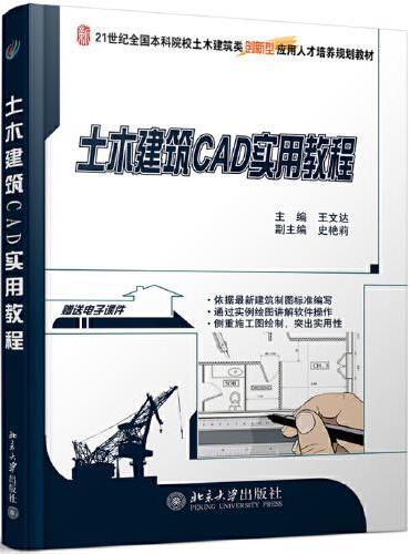土木建筑CAD实用教程