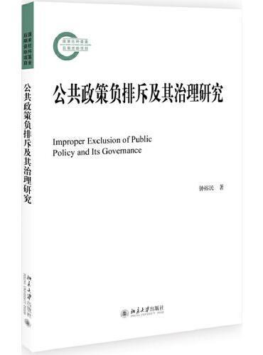 公共政策负排斥及其治理研究