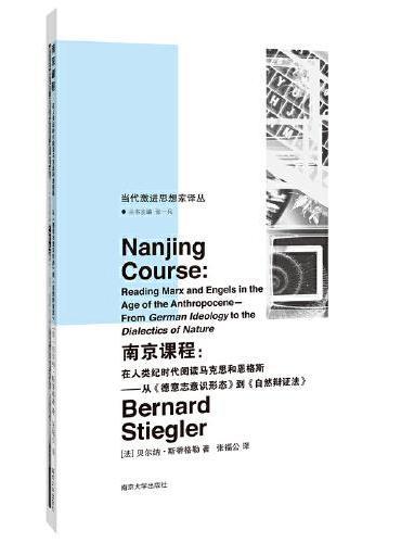(当代激进思想家译丛)南京课程:在人类纪时代阅读马克思和恩格斯——从《德意志意识形态》到《自然辩证法》