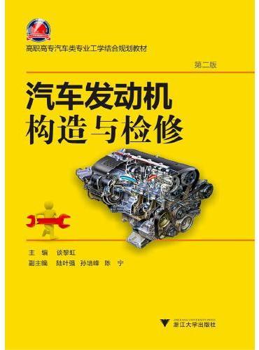 汽车发动机构造与检修 第2版 新