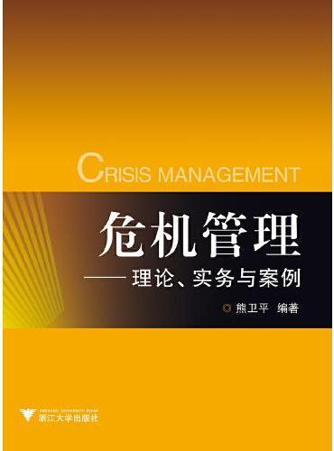 危机管理:理论.实务.案例 新