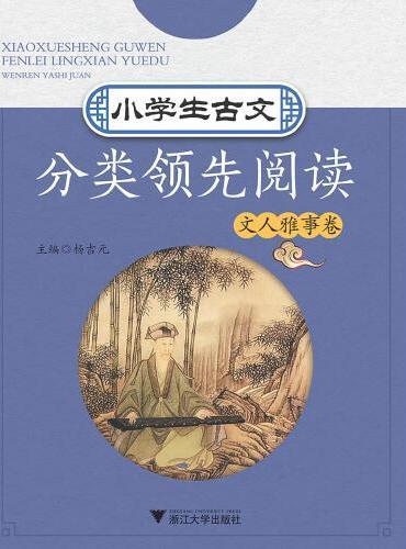 小学生古文分类领先阅读  文人雅事卷