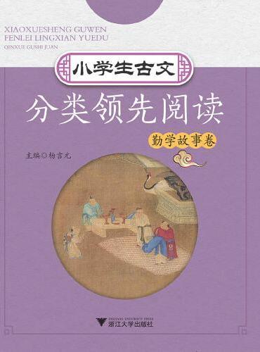 小学生古文分类领先阅读  勤学故事卷