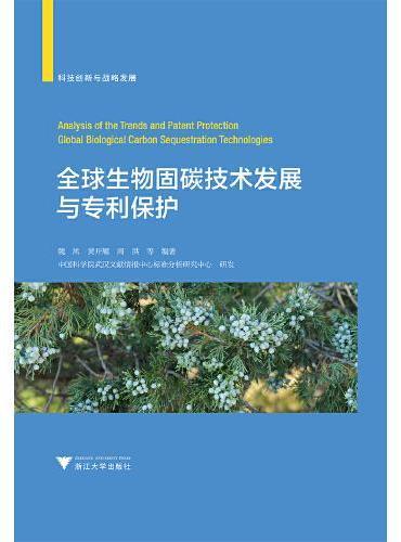 全球生物固碳技术发展与专利保护
