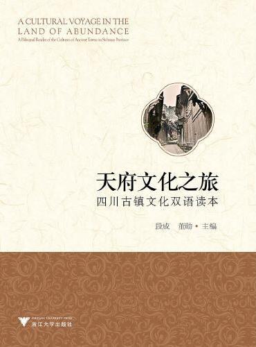 天府文化之旅:四川古镇文化双语读本