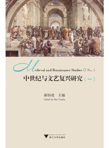 中世纪与文艺复兴研究(一)