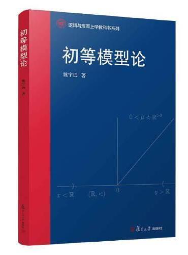 初等模型论(逻辑与形而上学教科书系列)