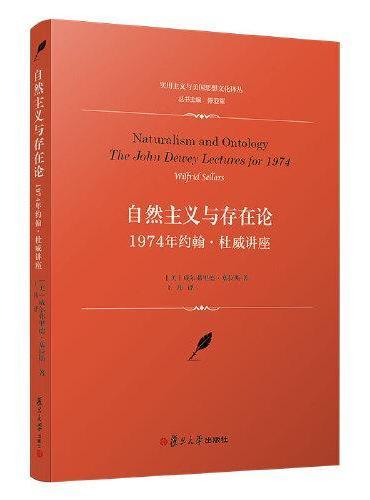 自然主义与存在论:1974年约翰·杜威讲座