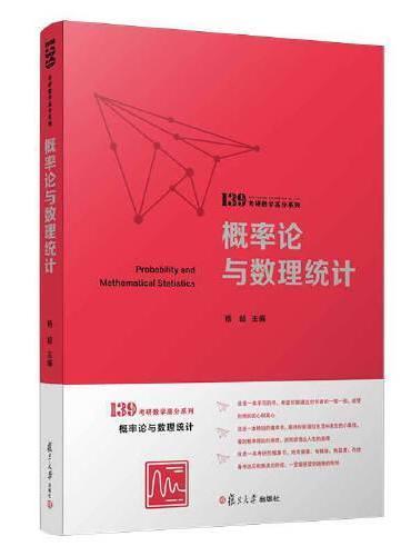 概率论与数理统计(139考研数学高分系列)