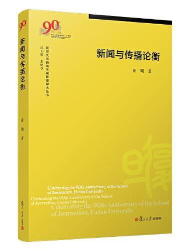 新闻与传播论衡(复旦大学新闻学院教授学术丛书)