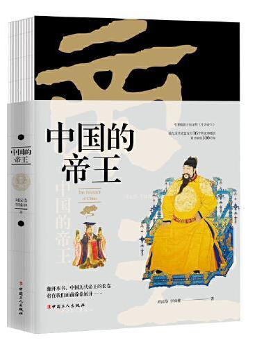 中国的帝王?图文珍藏版