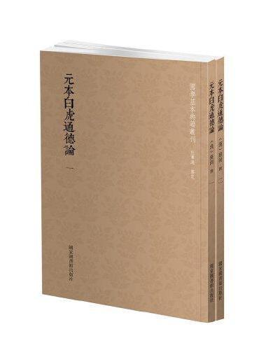 国学基本典籍丛刊:元本白虎通德论(全二册)