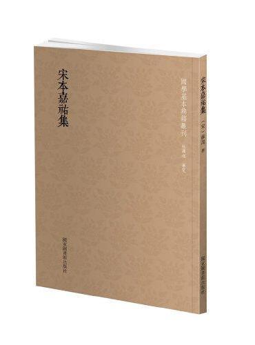 国学基本典籍丛刊:宋本嘉祐集(全一册)