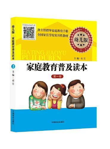 家庭教育普及读本:幼儿版