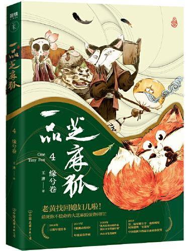 一品芝麻狐.4,缘兮卷