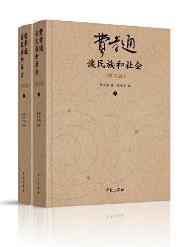 费孝通谈民族和社会(增订版)