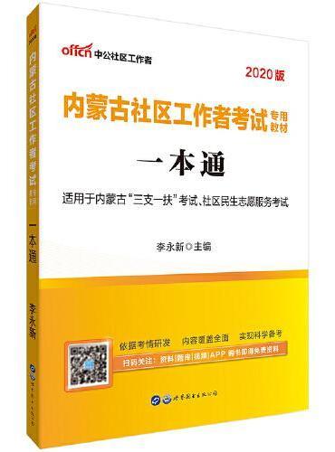 内蒙古社区招聘考试用书 中公2020内蒙古社区工作者考试专用教材一本通