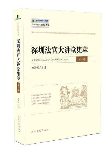深圳法官大讲堂集萃(第1集)