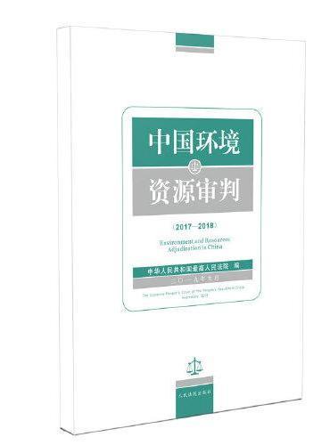 中国环境资源审判(2017—2018)