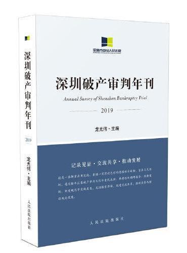 深圳破产审判年刊(2019)