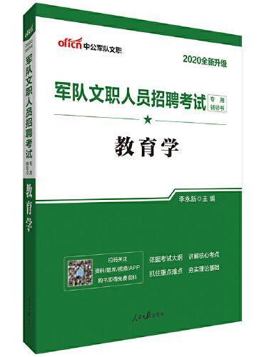 军队文职考试用书 中公2020军队文职人员招聘考试专用辅导书教育学(全新升级)