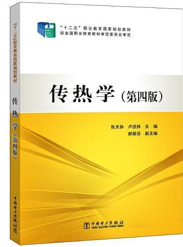"""""""十二五""""职业教育国家规划教材  传热学(第四版)"""