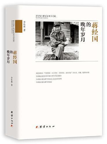 蒋经国的晚年岁月