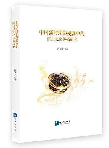中国新时期影视剧中的信用文化传播研究