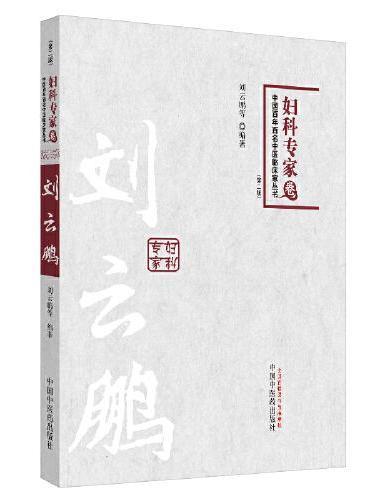 中国百年百名临床家丛书:刘云鹏(第二版)