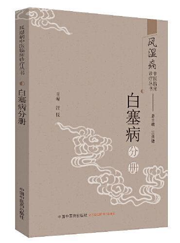 风湿病中医临床诊疗丛书:白塞病分册
