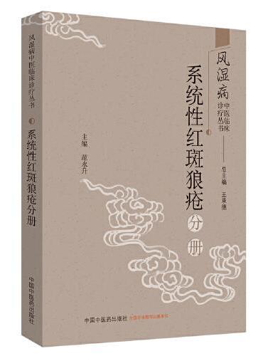 风湿病中医临床诊疗丛书:系统性红斑狼疮分册