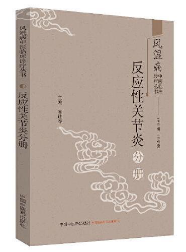 风湿病中医临床诊疗丛书:反应性关节炎分册