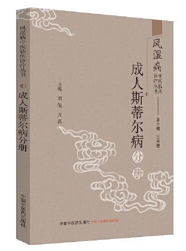 风湿病中医临床诊疗丛书:成人斯蒂尔病分册