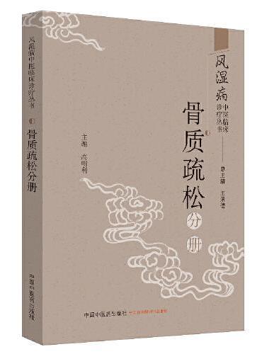 风湿病中医临床诊疗丛书:骨质疏松分册