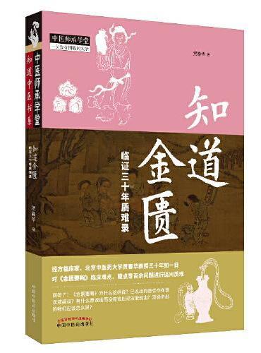 知道金匮:临证三十年质难录·中医师承学堂