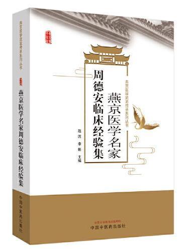 燕京医学名家周德安临床经验集·燕京医学流派传承系列丛书