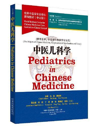 中医儿科学·世界中医学专业核心课程教材(中文版)