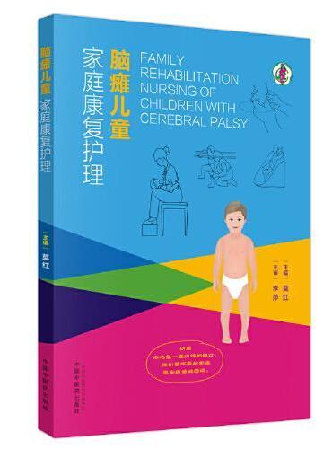 脑瘫儿童家庭康复护理