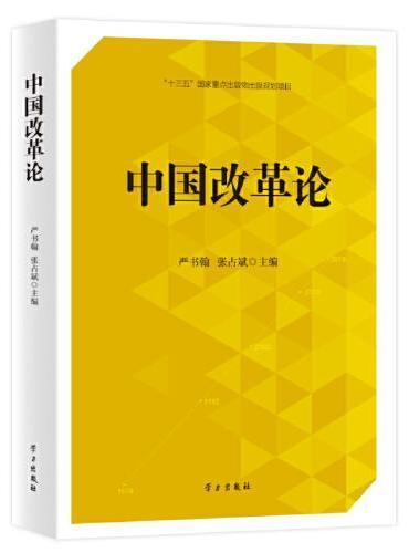 中国改革论