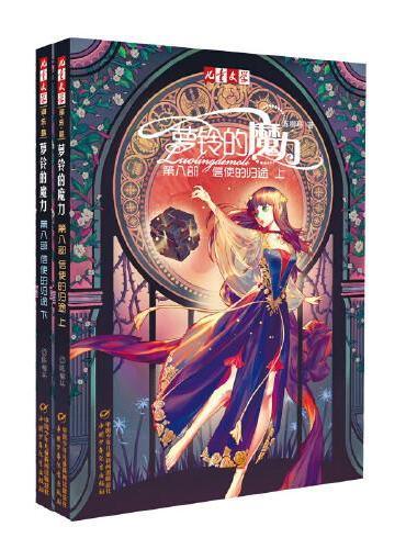 《儿童文学》淘·乐·酷书系——萝铃的魔力第八部信使的归途(上下)