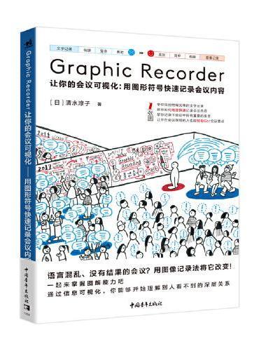 Graphic Recorder——让你的会议可视化:用图形符号快速记录会议内容