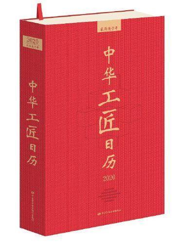 中华工匠日历2020