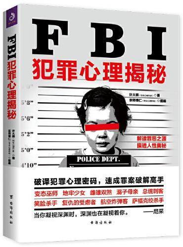 FBI犯罪心理揭秘(推开罪犯幽深的内心之门,快速成为破案高手,一本让你心跳加速,脊背发凉的犯罪心理大全)