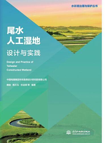 尾水人工湿地设计与实践(水环境治理与保护丛书)